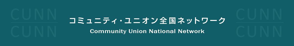 コミュニティ・ユニオン全国ネットワーク公式サイト
