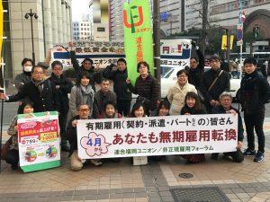 連合福岡ユニオン2018年2月28日最低賃金引上げ街頭行動全体写真